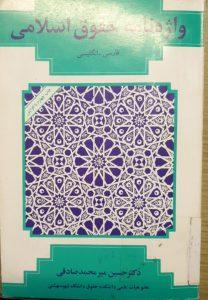 واژه نامه حقوق اسلامی