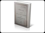 چهارده رساله فارسی