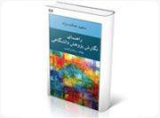 راهنمای نگارش پژوهش دانشگاهی: مقاله، رساله و کتاب