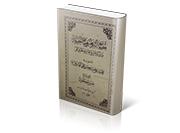 مصباح الشریعه و مفتاح الحقیقه (منسوب به امام ششم)
