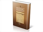 کتابشناسي مطالعات قرآني در زبانهاي اروپايي