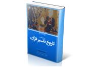 رویکردهایی به تاریخ تفسیر قرآن