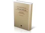 زبان قرآن تفسير قرآن: مجموعه مقالات قرآن پژوهی غربيان