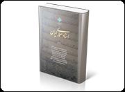 اسناد معماری ایران دفتر اول