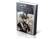 ایران: برآمدن رضاخان، برافتادن قاجار و نقش انگلیسی ها
