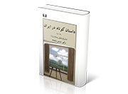 داستان کوتاه در ایران داستان های رئالیستی و ناتورالیستی
