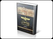 زردشتیان: باورها و آداب دینی آن ها