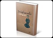 غیاث الدین منصور دشتکی و فلسفه عرفان: منازل السائرین و مقامات العارفین