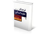 فرهنگ علوم انسانی انگلیسی-فارسی2
