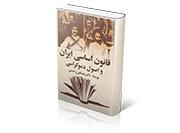 قانون اساسی مشروطه ایران و اصول دموکراسی