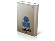 نظم قرآن جلد ۱ تا ۴