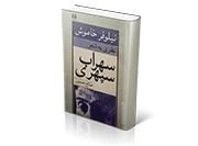 نیلوفر خاموش: نظری به شعر سهراب سپهری