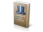 کاپیتولاسیون در تاریخ ایران