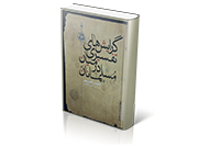 گرایش های تفسیری در میان مسلمانان