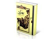 یادنامه کمال الدین بهزاد پژوهش و گردآوری مقالات درباره کمال الدین بهزاد2