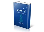 ایرانیان، دوره باستان تا دوره معاصر