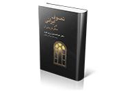 تصوف ایرانی در منظر تاریخی آن