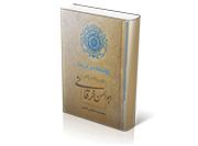 نوشته بر دریا از میراث عرفانی ابوالحسن خرقانی
