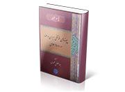 پیوندهای فرهنگی ایران و هند در دوره اسلامی