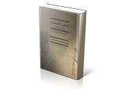 کتاب الاصنام: تاریخ پرستش عرب پیش از ظهور اسلام