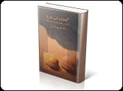 گمشده لب دریا: تاملی در معنی و صورت شعر حافظ