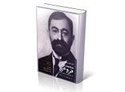 یادداشت های روزانه محمد علی فروغی از سفر کنفرانس صلح پاریس دسامبر ۱۹۱۸ - اوت ۱۹۲۰
