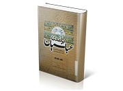برآمدن عباسیان: ایدئولوژی مذهبی و اقتدار سیاسی