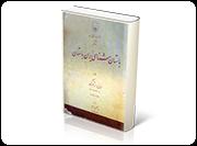 باستان شناسی ایران باستان