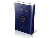 باستان شناسی و هنر ایران ۳۲ مقاله در بزرگداشت عزت الله نگهبان