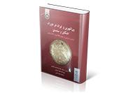 بین النهرین و ایران در دوران اشکانی و ساسانی