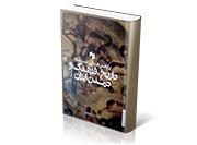 پژوهشهایی درباره تاریخ، فرهنگ و تمدن ایران