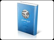تاریخ محمدی: احسن التواریخ