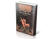 سفال و سفالگری در ایران از ابتدای نوسنگی تا دوران معاصر