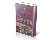 مجموعه مقالات هشتاد سال باستان شناسی ایران