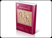 مروری بر پنجاه سال باستان شناسی ایران