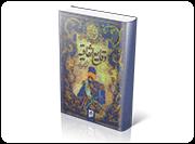 وقایع اتفاقیه: مجموعه گزارشهای خفیه نویسان انگلیس در ولایات جنوبی ایران از سال ۱۲۹۱ تا ۱۳۲۲  ه.ق
