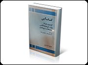 کتاب آبی: گزارشهای محرمانه وزارت امورخارجه انگلیس درباره انقلاب مشروطه ایران