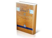 کتاب نارنجی: گزارش های سیاسی وزارت امور خارجه روسیه تزاری درباره انقلاب مشروطه ایران