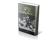 ایران در دوره سلطنت قاجار: قرن سیزدهم و نیمه اول قرن چهاردهم ه.ق