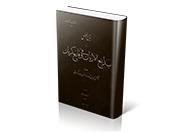 تاریخ افضل یا بدایع الازمان فی وقایع کرمان