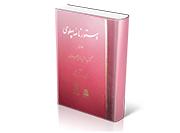 دستورنامه پهلوی جلد اول