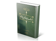 فرهنگ ريشه شناسی فارسی