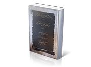 یادداشت های ملك المورخین و مرآت الوقایع مظفری