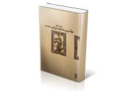 درآمدی بر ساختار اسطوره ای شاهنامه