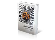 روزنامه اخبار مشروطیت و انقلاب ایران