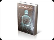 روزنامه خاطرات اعتماد السلطنه