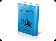 فارسنامه ناصری