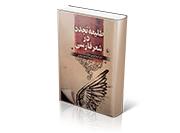 طلیعهی تجدد در شعر فارسی