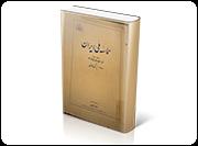 حماسه ملی ایران (چاپ سوم)