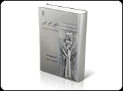 دین ایرانی برپایه های متن های معتبر یونانی